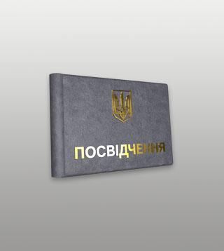полиграфия для бизнеса удостоверения16
