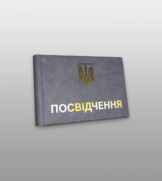 полиграфия для бизнеса удостоверения14