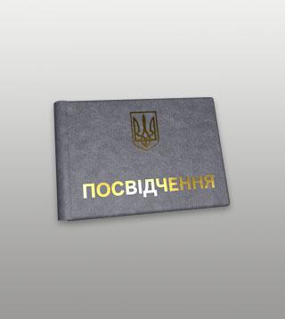 полиграфия для бизнеса удостоверения13
