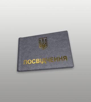 полиграфия для бизнеса удостоверения11