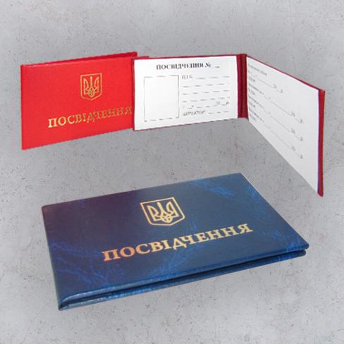 Удостоверение заказать Киев