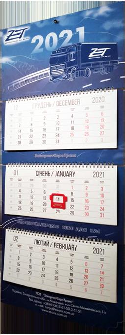 Квартальные календари с магнитным курсором в виде машинки