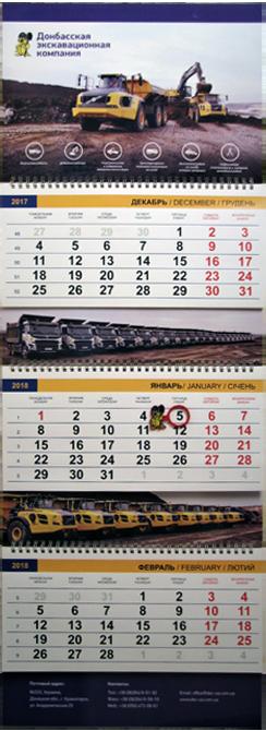 Квартальный календарь с магнитным курсором крот