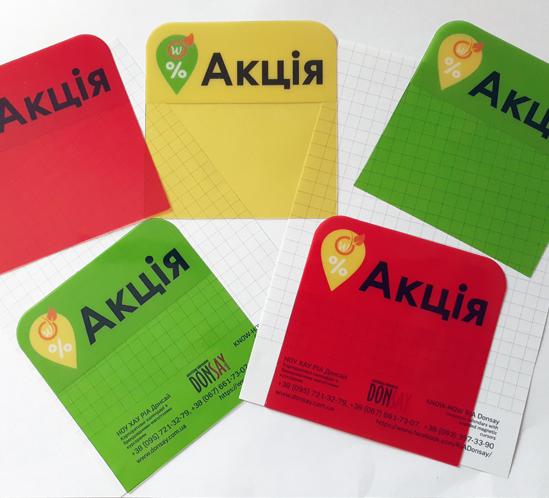 Ценники разных цветов напечатанные на прозрачном пластике