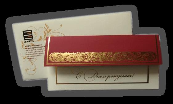 Фирменные конверты для открытки с днем рождения
