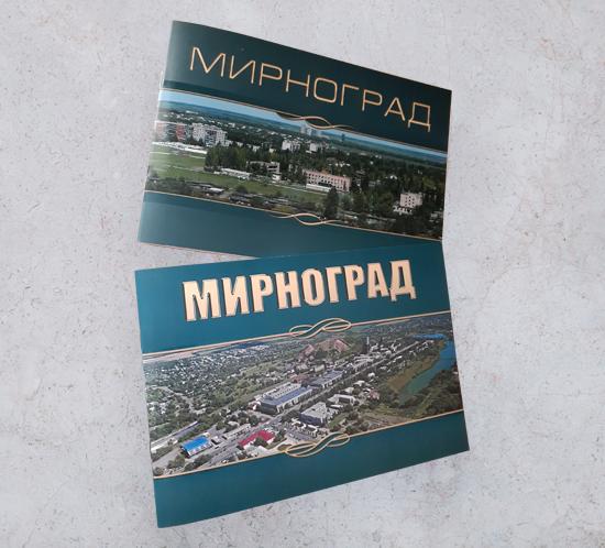 Офсетная печать в Киеве буклеты
