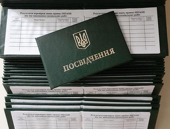 заказать удостоверения в Киеве