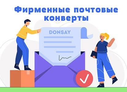 Фирменные почтовые конверты