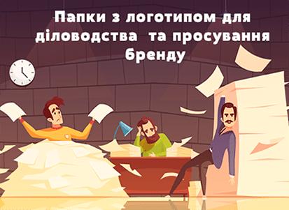 Папки на кольцах производство Киев