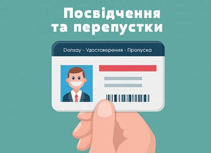 Удостоверения и пропуска