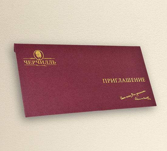 корпоративные пригласительные открытки