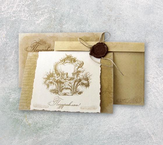 подарочные конверты с сургучовой печатью