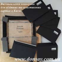 Черные конверты из дизайнерской бумаги 60 на 90 миллиметров.